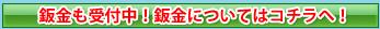 鈑金 平塚