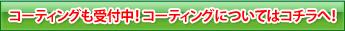 コーティング 平塚